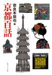 京都百話-電子書籍