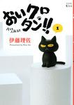 おいクロタン!!(1)-電子書籍