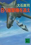 B-1爆撃機を追え-電子書籍