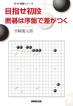 目指せ初段 囲碁は序盤で差がつく-電子書籍