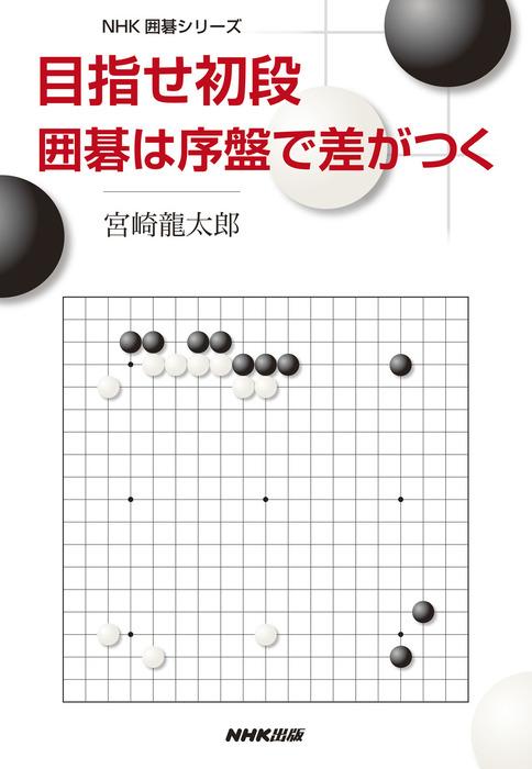 目指せ初段 囲碁は序盤で差がつく拡大写真