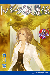 妖麗伝(5) トパーズ妖麗伝-電子書籍