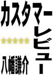カスタマーレビュー-電子書籍