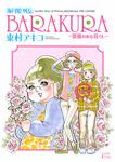 海月姫外伝 BARAKURA~薔薇のある暮らし~-電子書籍
