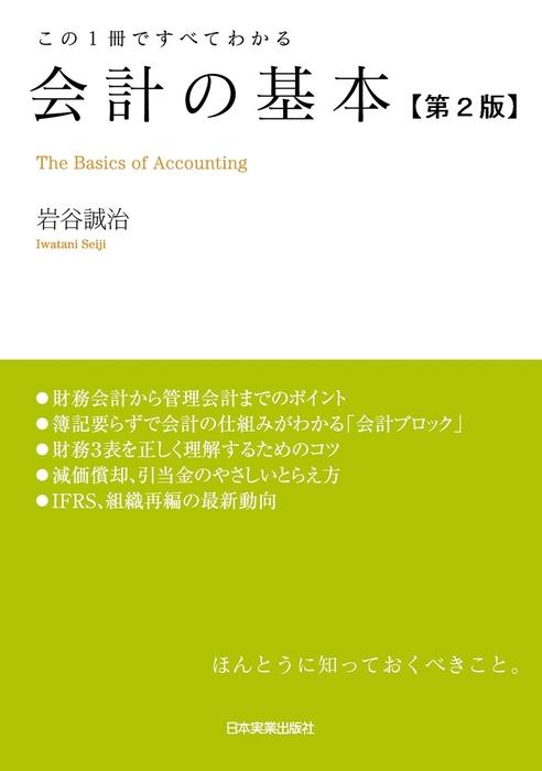 会計の基本【第2版】 この1冊ですべてわかる拡大写真