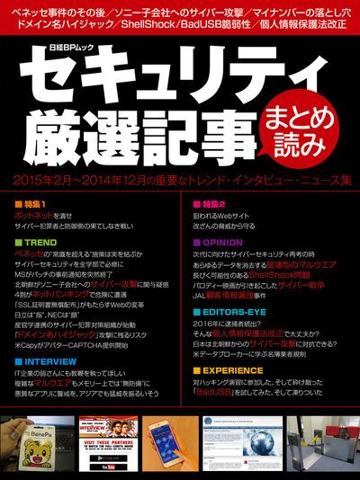 セキュリティ厳選記事まとめ読み(日経BP Next ICT選書)-電子書籍