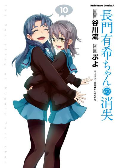 長門有希ちゃんの消失(10)-電子書籍