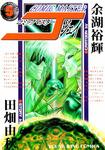 コミックマスターJ / 5-電子書籍