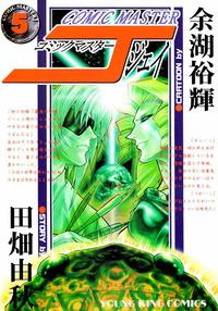 コミックマスターJ / 5