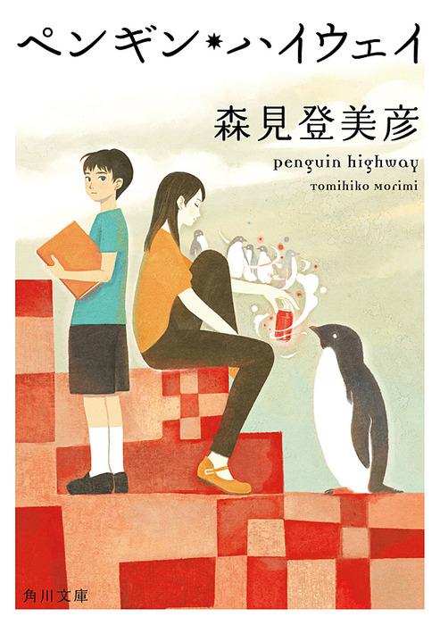 ペンギン・ハイウェイ-電子書籍-拡大画像
