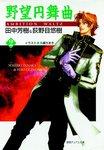 野望円舞曲 2-電子書籍