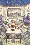 海と山のピアノ-電子書籍