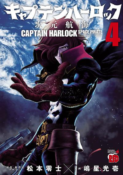 キャプテンハーロック~次元航海~ 4-電子書籍