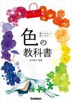 色の教科書-電子書籍