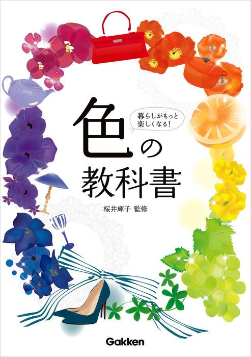 色の教科書拡大写真