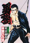 男樹 第1巻-電子書籍