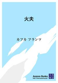 火夫-電子書籍