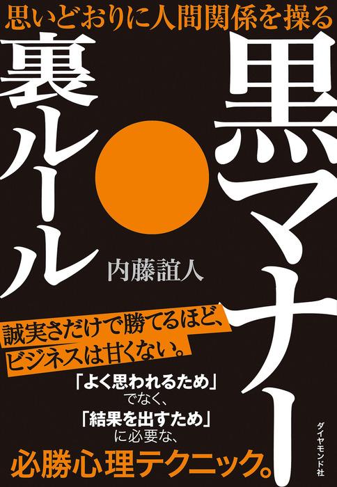 黒マナー・裏ルール-電子書籍-拡大画像