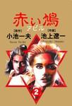 赤い鳩2-電子書籍