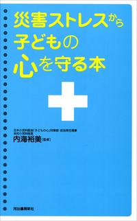 災害ストレスから子どもの心を守る本-電子書籍