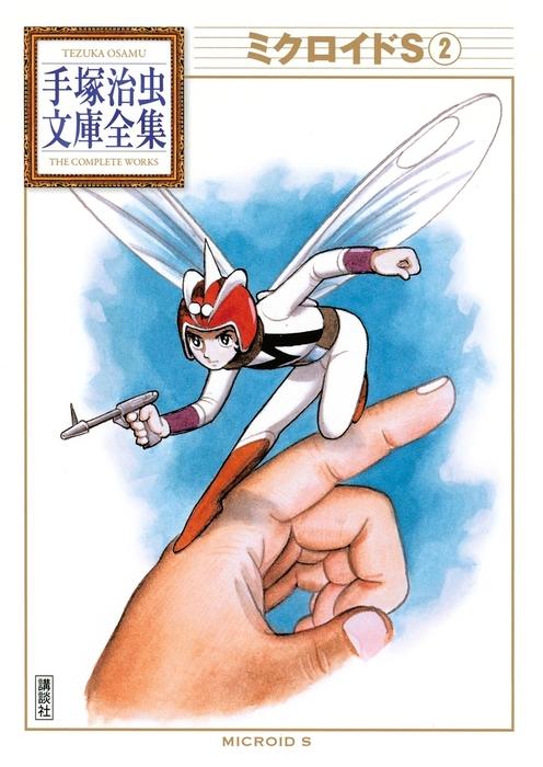 ミクロイドS 手塚治虫文庫全集(2)-電子書籍-拡大画像