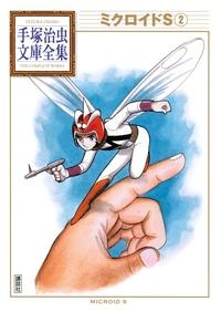 ミクロイドS 手塚治虫文庫全集(2)-電子書籍