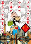 ブラック企業やめて上海で暮らしてみました-電子書籍