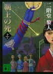 覇王の死(上)-電子書籍