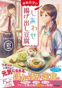 神崎食堂のしあわせ揚げ出し豆腐-電子書籍