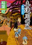 喜連川の風 参勤交代-電子書籍