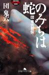 蛇のみちは 団鬼六自伝-電子書籍