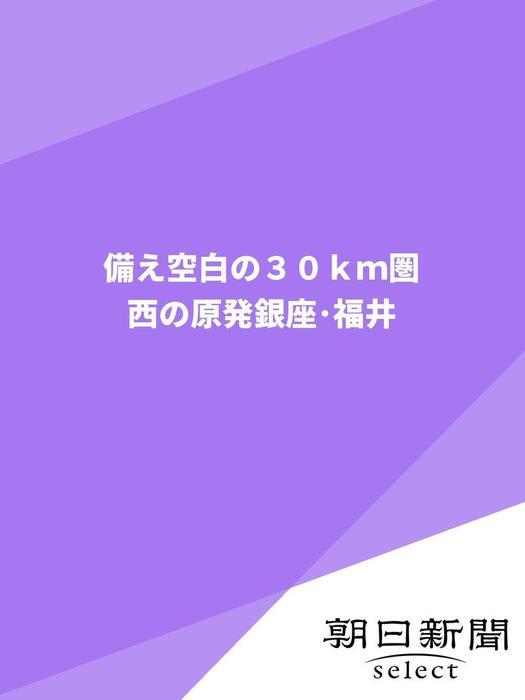 備え空白の30km圏  西の原発銀座・福井拡大写真