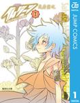 仏ゾーン 1-電子書籍
