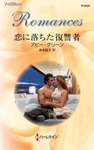 恋に落ちた復讐者-電子書籍