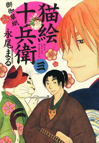 Edo Nekoe Jubei Otogizoshi / 3