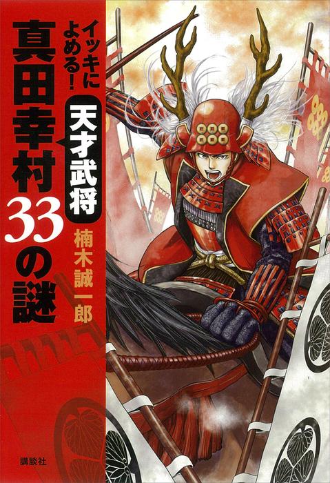 イッキによめる! 天才武将真田幸村 33の謎-電子書籍-拡大画像