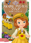 ちいさな プリンセス ソフィア もりの ハイキング-電子書籍