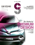 CAR STYLING Vol.5-電子書籍
