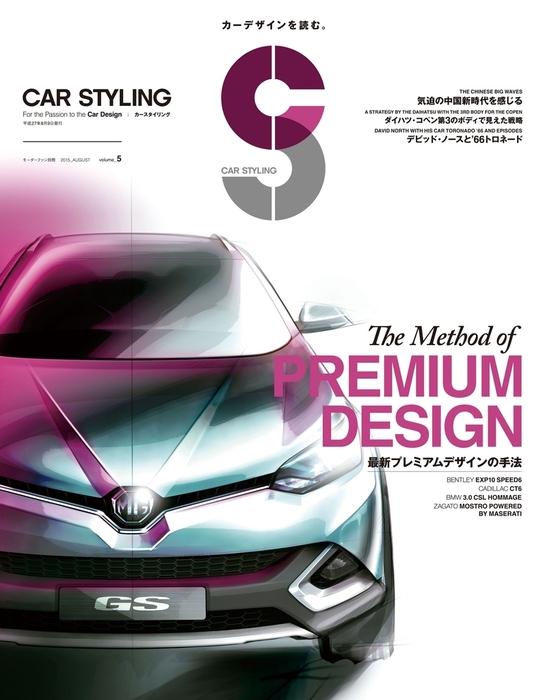 CAR STYLING Vol.5拡大写真