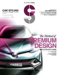 CAR STYLING Vol.5