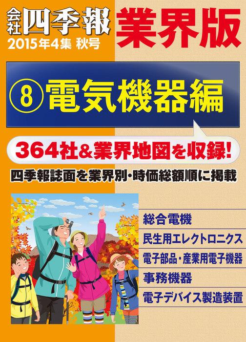 会社四季報 業界版【8】電気機器編 (15年秋号)拡大写真