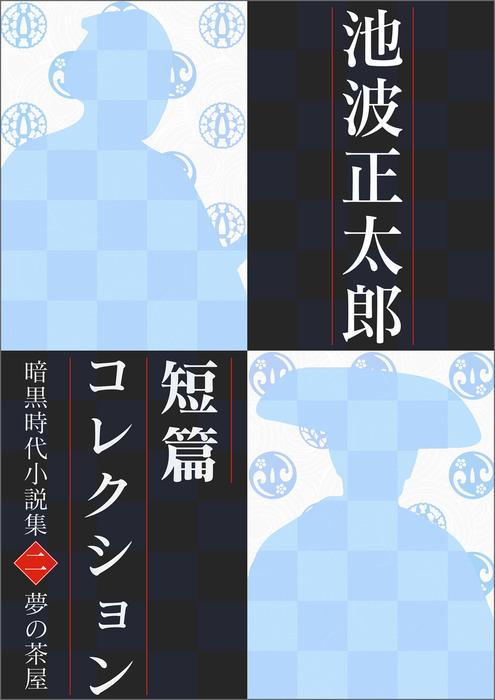 池波正太郎短編コレクション2 夢の茶屋 暗黒時代小説集拡大写真