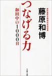 つなげる力 和田中の1000日-電子書籍