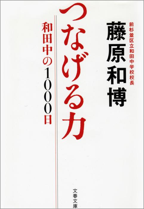 つなげる力 和田中の1000日-電子書籍-拡大画像