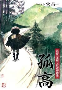 股旅・木枯し紋次郎画集 孤高-電子書籍