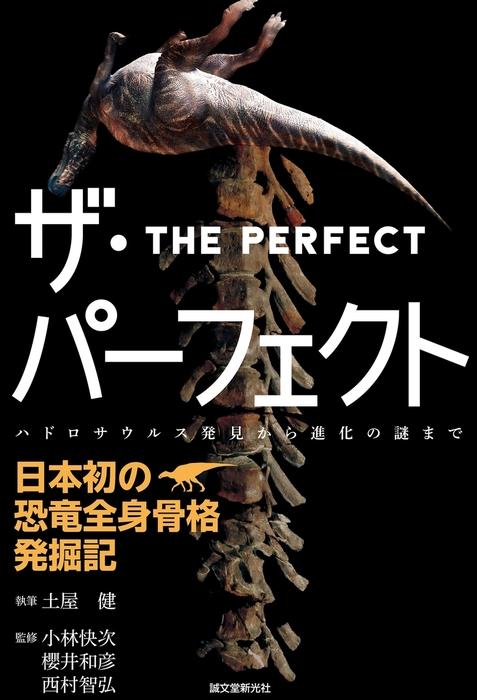ザ・パーフェクト―日本初の恐竜全身骨格発掘記拡大写真