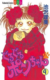 ぐるぐるポンちゃん(4)-電子書籍