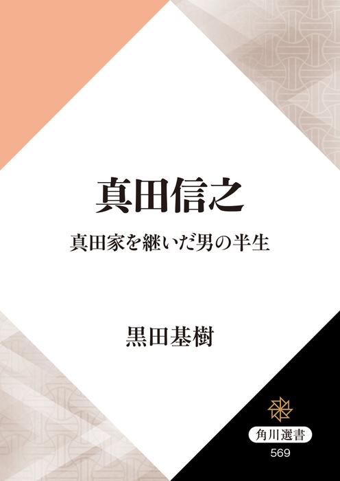 真田信之 真田家を継いだ男の半生-電子書籍-拡大画像