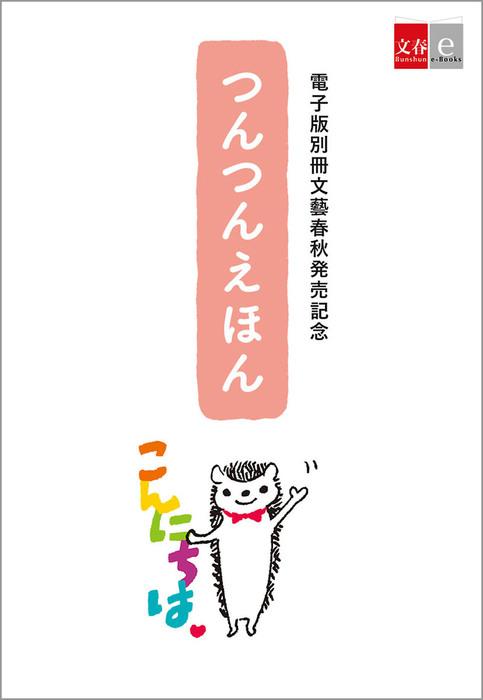 つんつんえほん【文春e-Books】拡大写真