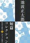 池波正太郎短編コレクション7 金ちゃん弱虫 仇討小説集-電子書籍